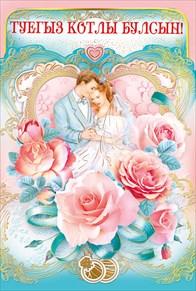 Свадебное поздравление на татарском с пионами