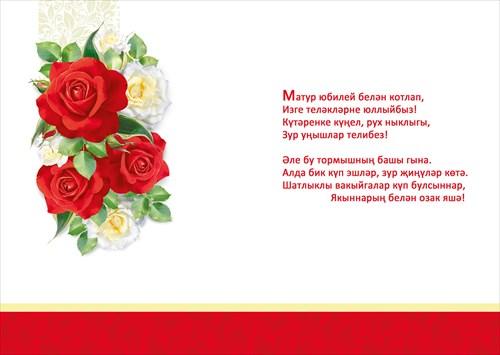 Поздравление с 55 летием на татарском мужчине