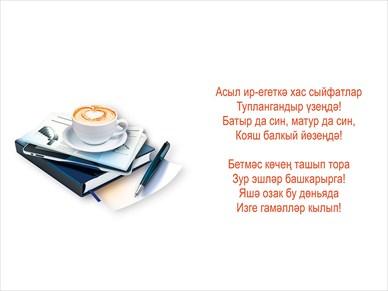 пожелание папе с днем рождения по татарский консультация или