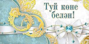 С днем свадьбы открытки на татарском языке, главный экран