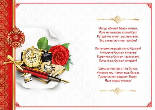 пожелание папе с днем рождения по татарский прекрасно подойдут