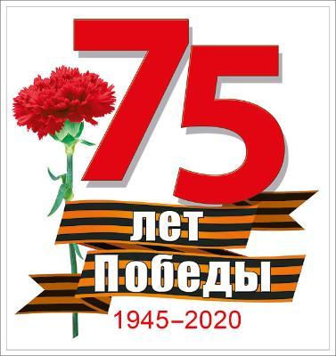 75 лет Победы!
