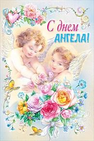 С днем ангела!