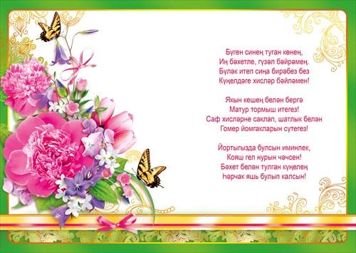 otkritka-pozdravlenie-tatarskij foto 15