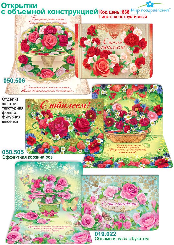 Картинки, приму на реализацию открытки