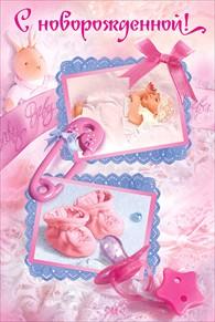 Поздравления для дочки с рождением внучки 81