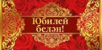 Юбилеен белэн 55 яшь открытка 97