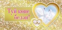 Поздравления в прозе на татарском языке с золотой свадьбой 72